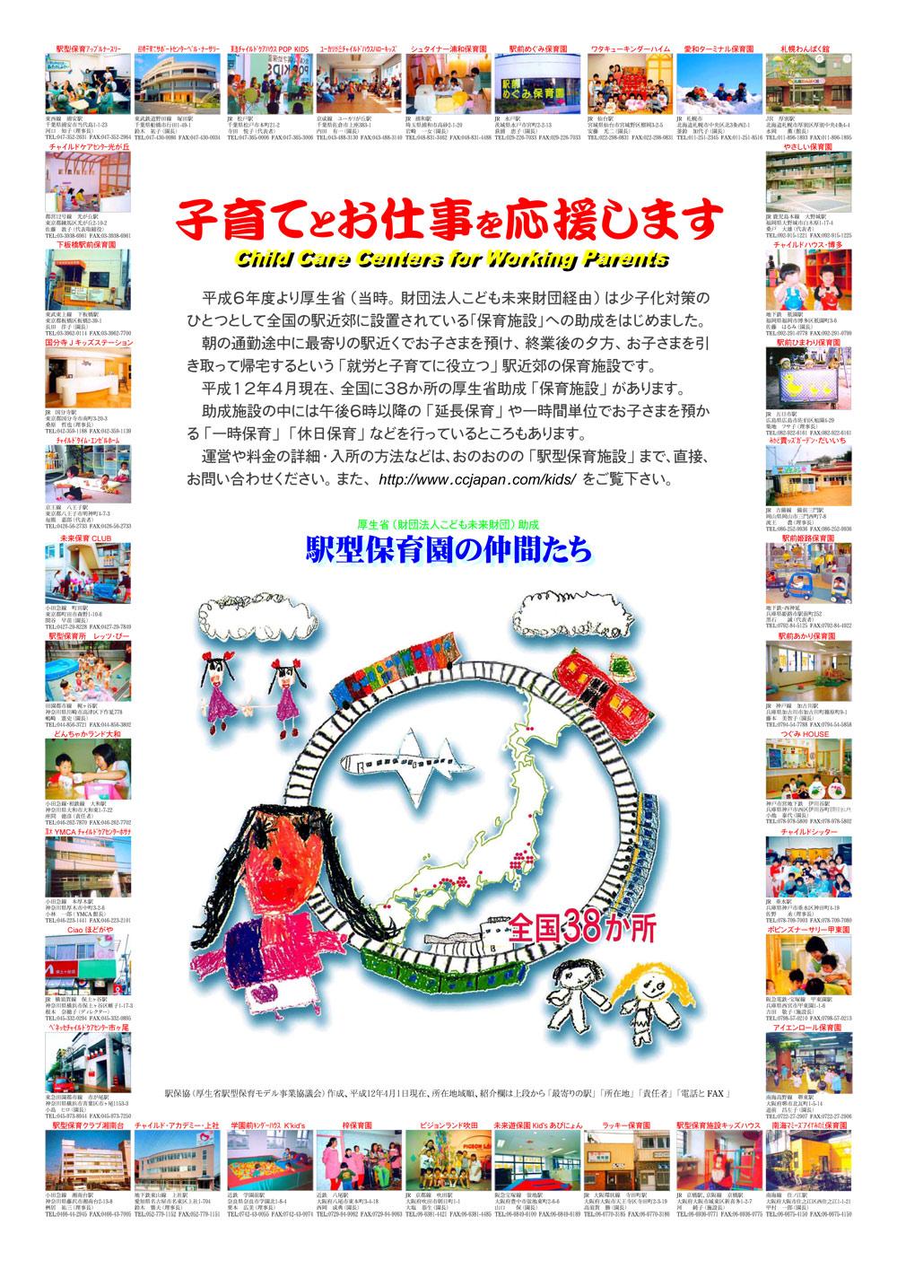 駅型保育園ポスター